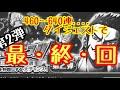 厳選スゴフェス     第2弾 ぱーと6  最終回  【トレクル OPTC ONE PIECE】