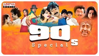 90's Special Hit Songs Jukebox | Telugu Golden Hits
