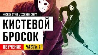 Обучение КИСТЕВОМУ БРОСКУ на льду | Хоккей | On-ice Wrist Shot training