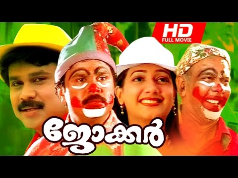 Superhit Malayalam Movie | Joker [ HD ] | Full Movie | Dileep, Manya