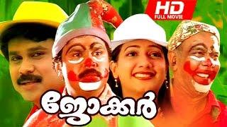 Superhit Malayalam Movie | Joker [ HD ] | Full Movie | Dileep, Manya
