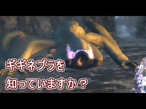 【MH3】ギギネブラを知っているでしょうか(ゆっくり実況)