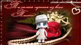 ZOOBE зайка Поздравление с Днём Татьяны ! Татьянин День !