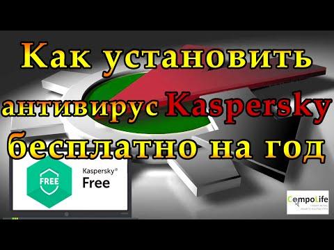 Бесплатный антивирус Касперского. Где скачать, как установить и настроить