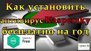 видео Скачать бесплатно Антивирус Касперского