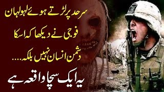 Ek Foji Ka Sucha Waqia Jise Jinnat Sy Larna Para   Urdu Lab