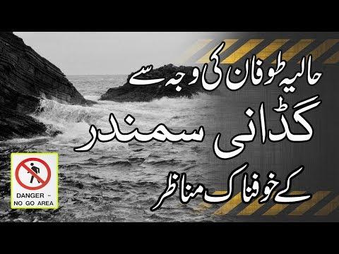 Danger Gadani Beach Balochistan