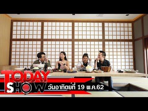 TODAY SHOW 19 พ.ค. 62 (2/2) เยี่ยมๆมองๆ มิ้นต์ ชาลิดา วิจิตรวงศ์ทอง ร้าน Shichi Japanese Restaurant
