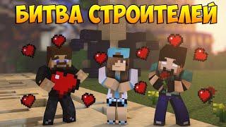 Minecraft Битва строителей #26 - Любовь и Губка Боб в Майнкрафте