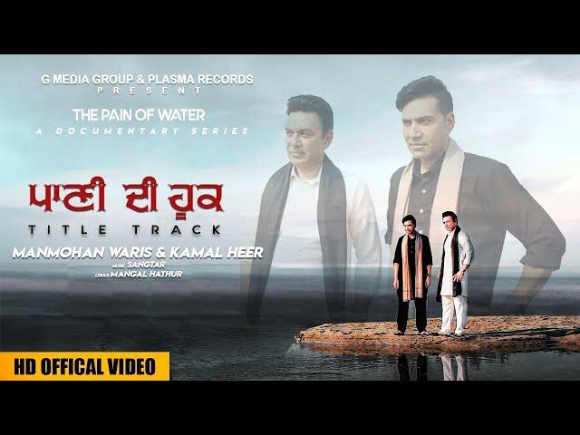 Paani Dee Hook | Full Song | Manmohan Waris & Kamal Heer | G Media Group | Plasma Records | 2018