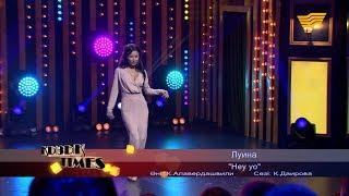 Луина – «Hey yo» (Әні: К.Алавердашвили, сөзі: К.Даирова)