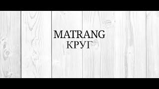 Смотреть клип Matrang - Круг