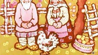 Курочка ряба. Русская народная сказка. Диафильм