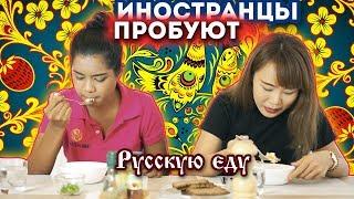 ИНОСТРАНЦЫ пробуют РУССКУЮ ЕДУ. Тайцы пробуют русскую еду.