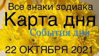 КАРТА ДНЯ.СОБЫТИЯ ДНЯ. 22 ОКТЯБРЯ 2021.ЧАСТЬ (2)ВЕСЫ, СКОРПИОН, СТРЕЛЕЦ, КОЗЕРОГ, ВОДОЛЕЙ, РЫБЫ.