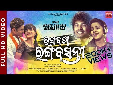 Rangabati Rangabasanti  Official Music Video  Mantu Chhuria & Aseema Panda  New Odia Dance Song