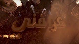 عوفني - قحطان البديري   أحمد الخيگاني