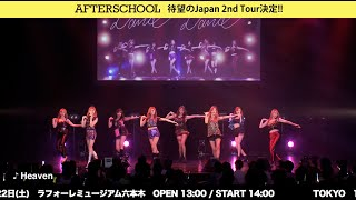 AFTERSCHOOL JAPAN TOUR 2014 -Dress to SHINE- Supported by MARUKO 開...