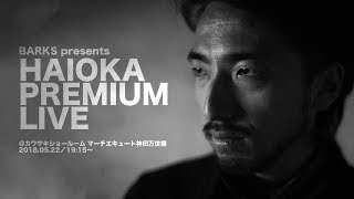 BARKS presents HAIOKA PREMIUM LIVE thumbnail