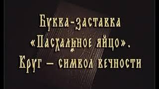 Нина Саблина. Священный язык. Урок шестнадцатый. Он