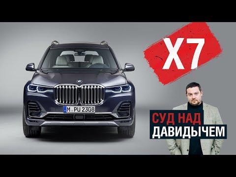 2019 BMW X7,