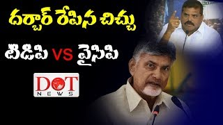 YSRCP Vs TDP | Chandrababu Vs Ys Jagan | Dot News