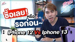 ซื้อ iPhone 12 หรือ รอ iPhone 13?? อยากได้เครื่องใหม่ต้องดู !! | อาตี๋รีวิว EP. 696