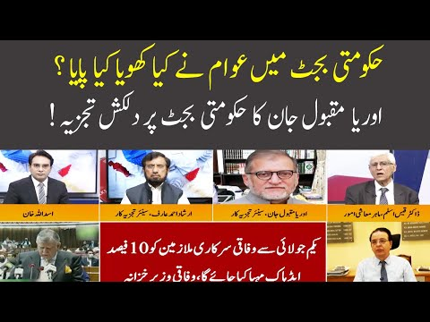 Cross Talk | 11 June 2021 | Asad Ullah Khan | Orya Maqbool Jan | Irshad Ahmad Arif | 92NewsHD thumbnail