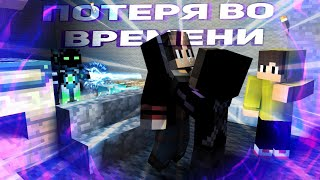 Minecraft PE СЕРИАЛ: ПОТЕРЯ ВО ВРЕМЕНИ 2-СЕРИЯ (ПОВЕЛИТЕЛИ ВРЕМЕНИ)