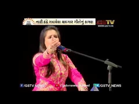 Aishwarya Majmudar(P-1)-Gujarat Samachar Samanvay 2016 (11/02/2016)