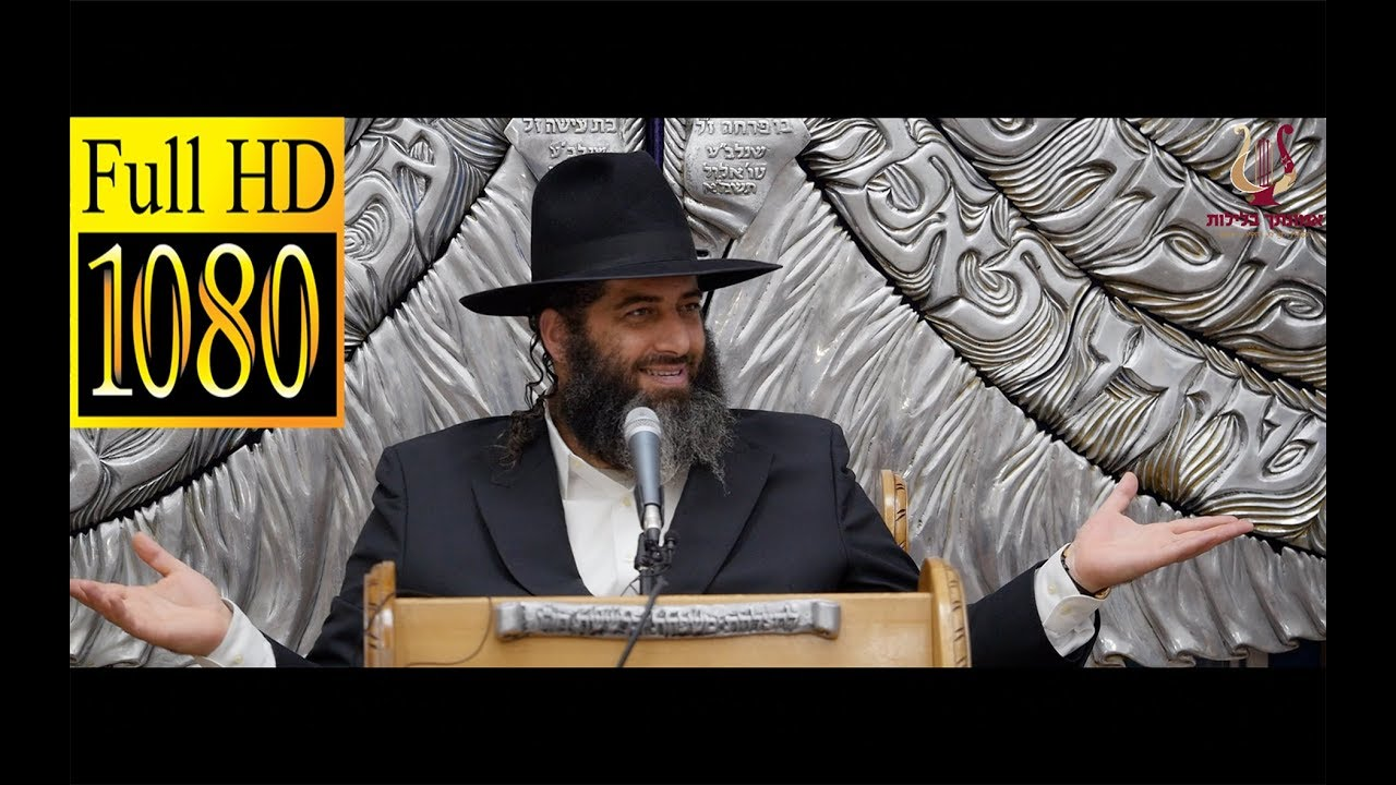 הרב רונן שאולוב בשיעור מיוחד ומושלם שהיה בו הכל בכל מכל !!! עין הרע   חובה לראות   אשדוד 2-10-2018