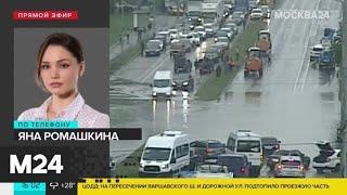 Фото Московские улицы утопают в воде после сильного ливня - Москва 24