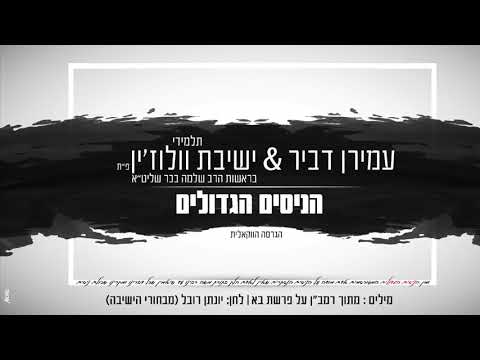 הניסים הגדולים - ווקאלי | עמירן דביר & ישיבת וולוז׳ין