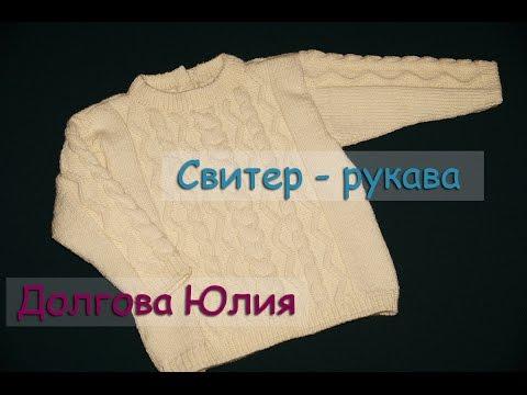 Свитер / пуловер спицами - схема вязания - рукава  //  Sweater Knitting - For Beginners