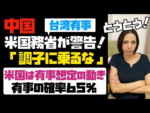 2021/08/03 【リアルになった台湾有事】米国務省が中国に警告!!これ以上の暴走は許さない!米国は台湾有事を想定した動き。有事の確率は急激に引き上げ65%
