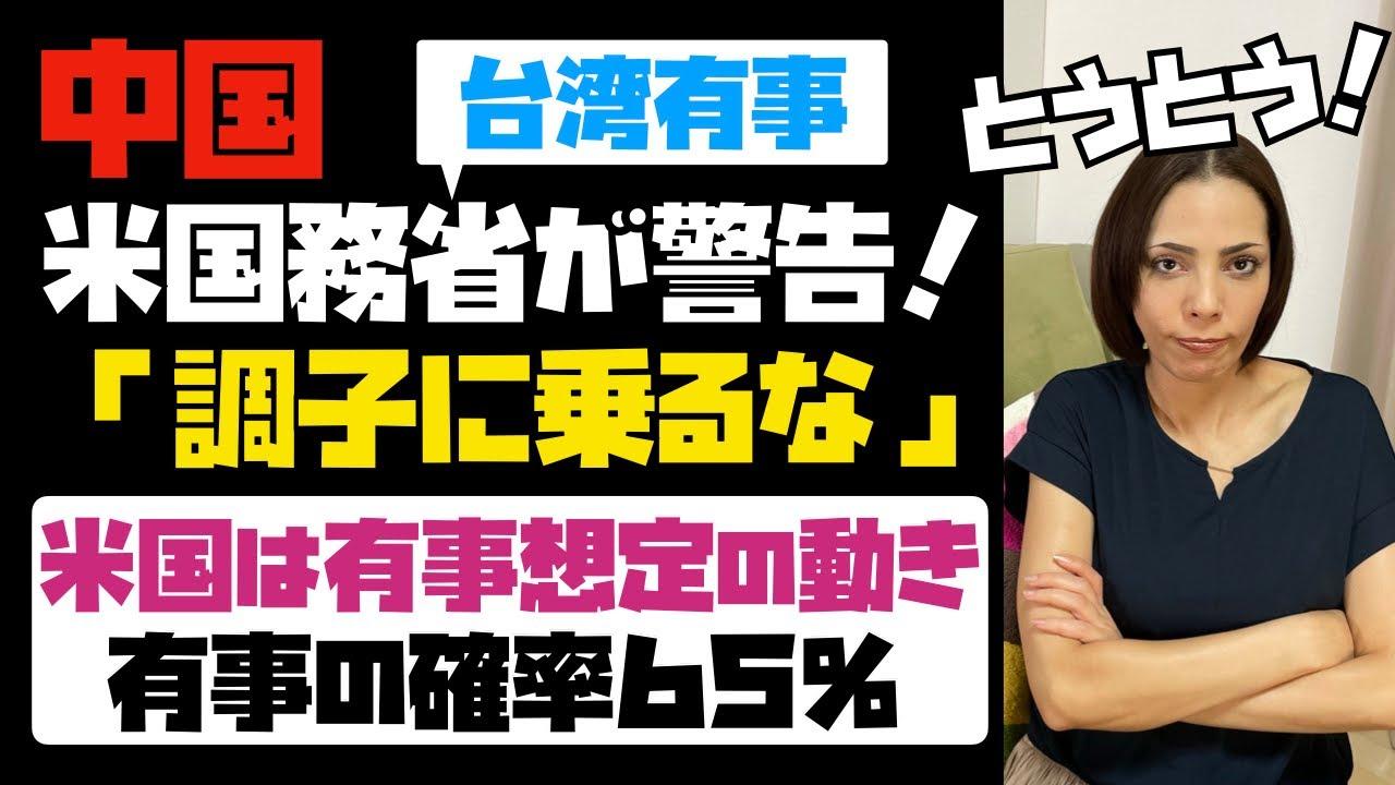 【リアルになった台湾有事】米国務省が中国に警告!!これ以上の暴走は許さない!米国は台湾有事を想定した動き。有事の確率は急激に引き上げ65%