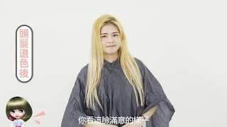 [漂染] DIY玩轉髮色,日本富麗絲Freshlight染髮 #自己也能輕鬆漂髮
