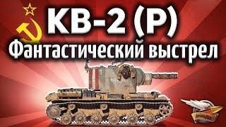 КВ-2 (Р) - Фантастический выстрел, это любой выстрел, если попал )))