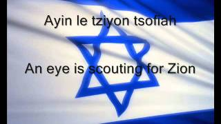 Israel National Anthem - Hatikva- (with lyrics)  by Jaimina Johnston