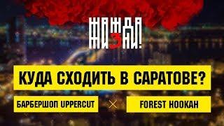 Куда сходить в Саратове? КАЛЬЯННАЯ FOREST БАРБЕРШОП UPPERCUT BARBERSHOP SARATOV