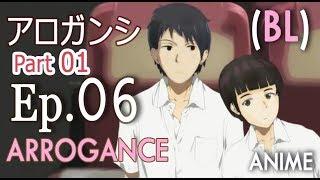 ARROGANZ - Episode 6 Teil 1 (BL) Anime-Serie (GER DUB & SUBS)