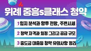 위례중흥s클래스 청약, 체크 포인트