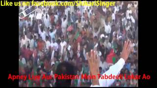 Sher Ka Shikari Imran Khan Pakistan Tehrik E Insaf Urdu Rap (MUST WATCH)