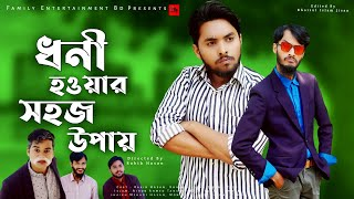 Dhoni Howar Sohoj Upay Comedy Video HD.mp4