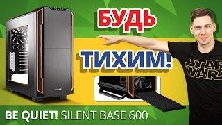 РУДИ УЗНАЛ, зачем ему СТОЛЬКО КУЛЕРОВ ✔ Обзор корпуса Be Quiet! Silent Base 600