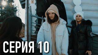 Моя Американская Сестра 3 — Серия 10 | Сериал