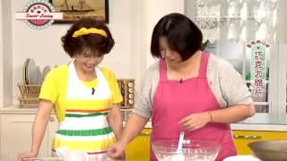廚娘香Q秀:巧克力脆片/鮮奶酪