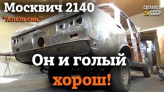 Москвич 2140 | Он и ГОЛЫЙ хорош | Проект