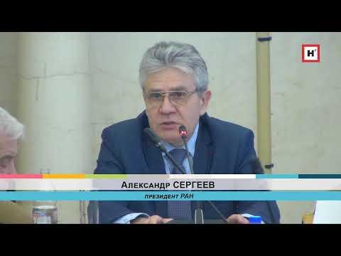 Заседание Президиума РАН. 11.02.2020