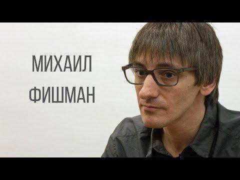Михаил Фишман о